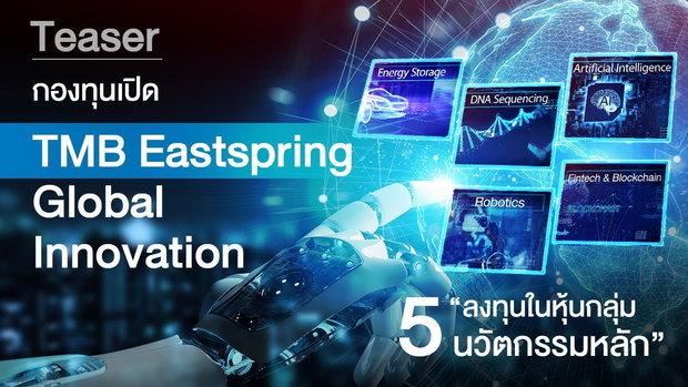 Teaser TMB Eastspring Innovation Fund Master