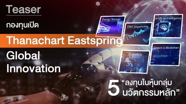 Teaser Thanachart ES Innovation Fund Master