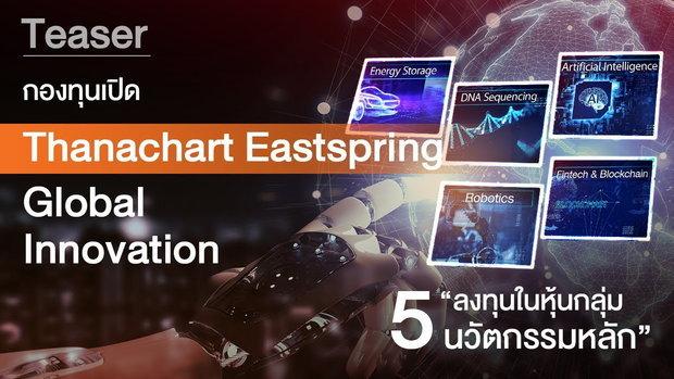 Teaser Thanachart ES Innovation Fund Master
