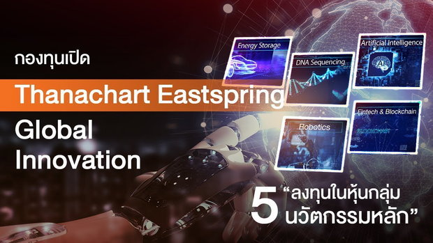 Thanachart Eastspring Innovation Fund Master