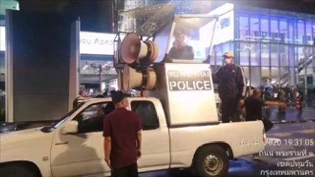 ตำรวจเผยคลิปแจ้งเตือนผู้ชุมนุมก่อนฉีดน้ำสลายม็อบ ยืนยันทำตามขั้นตอน