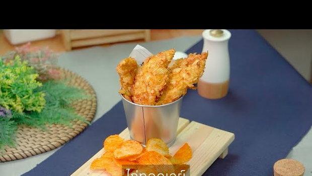 ไก่ทอดเลย์ เมนูโคตรล้ำ Lay s Chicky Chips