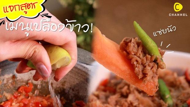 น้ำพริกปลากระป๋อง สูตรของอร่อยทำง่าย