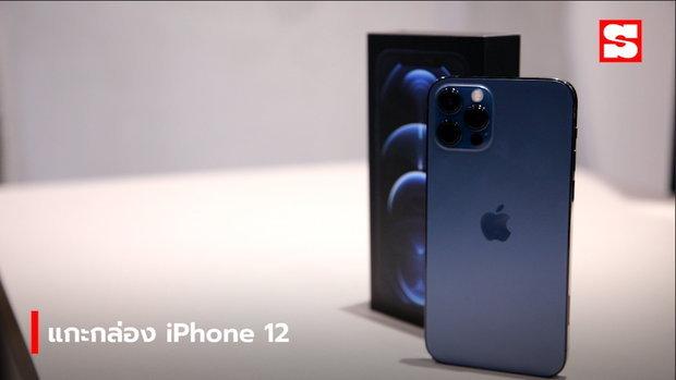 แกะกล่อง iPhone 12