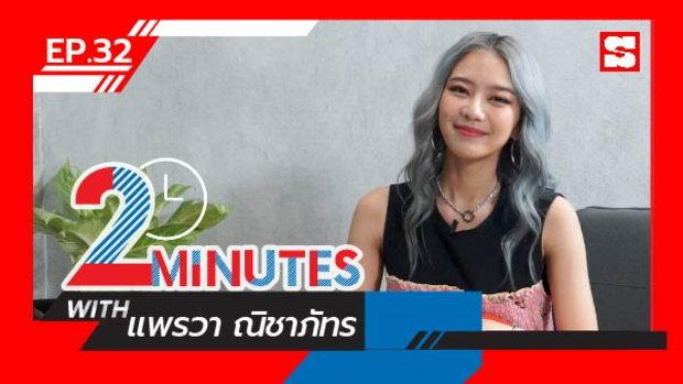 2 Minutes with... | EP. 32 | แพรวา ณิชาภัทร