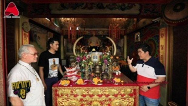 คชาภาพาไปดู Ep 6 : ศาลพ่อปู่เจ้ายี่กอฮง เทพเจ้าแห่งลอตเตอรี่