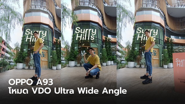 OPPO A93 โหมด Ultra Wide Angle
