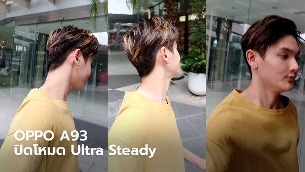 OPPO A93 ปิดโหมด Ultra Steady