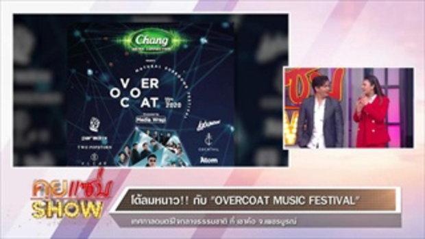 """คุยแซ่บShow: โต้ลมหนาว!! กับ """"OVERCOAT MUSIC FESTIVAL"""" เทศกาลดนตรีใจกลางธรรมชาติ @ เขาค้อ"""