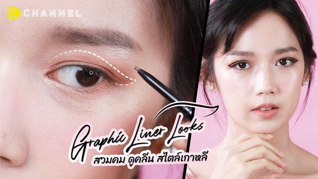 สอนกรีดตา Graphic Liner สไตล์ไอดอลเกาหลี