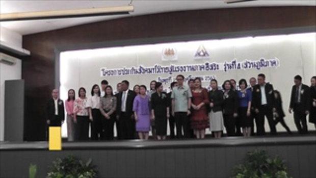 """จับกัง 1 มอบที่ปรึกษาแรงงาน """"ธิวัลรัตน์"""" เปิดงานโครงการประกันสังคมทั่วไทยสู่แรงงานภาคอิสระ"""