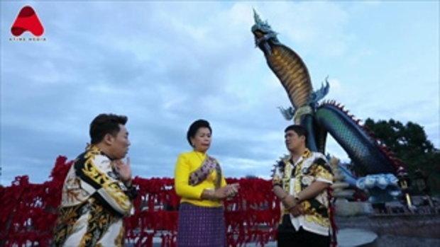 คชาภาพาไปดู Ep 7 : พญานาคที่ใหญ่ที่สุดในประเทศไทย
