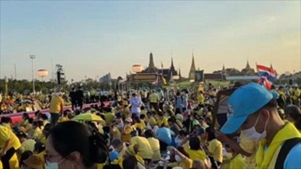 ประชาชนใส่เสื้อเหลืองเต็มท้องสนามหลวง เฝ้ารับเสด็จฯ ในหลวง-พระราชินี