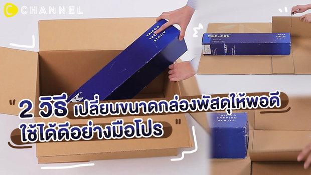 2 วิธีเปลี่ยนขนาดกล่องพัสดุให้พอดี ใช้ได้ดีอย่างมือโปร