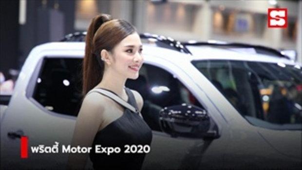 จัดเต็ม! พริตตี้ Motor Expo 2020