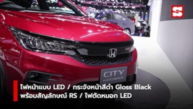 Honda City Hatchback 2021 ใหม่ เผยโฉมตัวจริงที่งานมอเตอร์เอ็กซ์โป