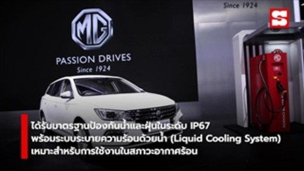 MG EP 2021 ใหม่ เคาะราคาจำหน่ายเบาๆ เพียง 988,000 บาท ที่งานมอเตอร์เอ็กซ์โป