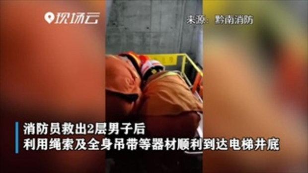 หวิดดับคู่! สองชายจีนเมาจัด วิ่งตกปล่องลิฟต์ลึก 10 เมตร