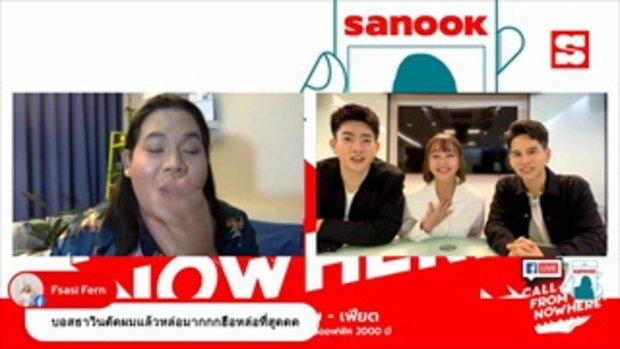 Sanook Call From Nowhere 15 ก.พ. 64 พบกับ นักแสดงจากซีรีส์ สาวออฟฟิศ 2000 ปี