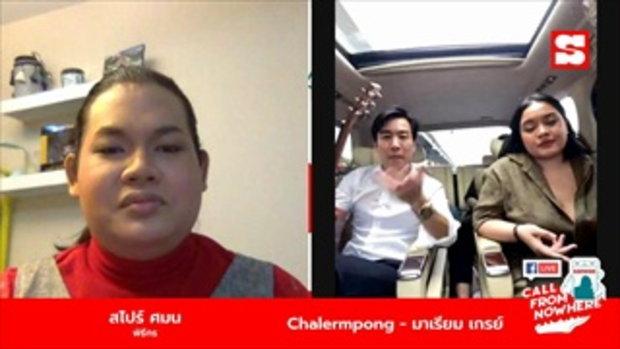 Sanook Call From Nowhere 3 มี.ค. 64 พบกับ หนุ่ม Chalermpong และ มาเรียม เกรย์