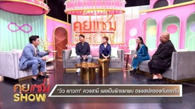 """คุยแซ่บShow:วิว เยาวภา"""" ควงสามี พร้อมลูก 4 คน เปิดตัวครั้งแรก!  เคลียร์เหตุลาออกทีมชาติไทย!"""