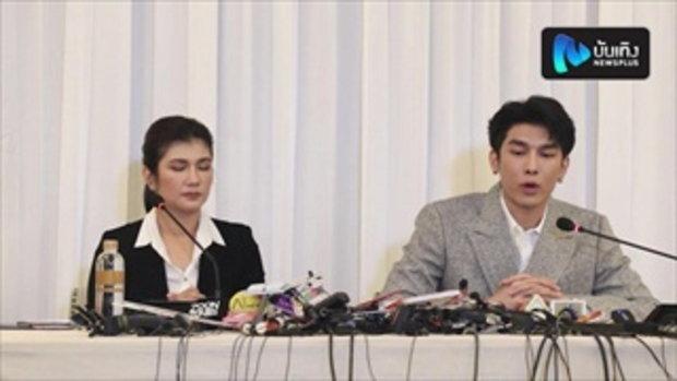 มิว ศุภศิษฏ์ แถลงขอโทษดราม่าก็อป MVแจฮยอน NCT พร้อมเคลียร์ประเด็นอดีตคู่จิ้น