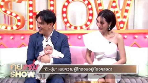 """คุยแซ่บShow:""""ต๊ะ บอยสเก๊าท์""""ควงภรรยาเปิดตัวลูก""""น้องปิ๊งปิ๊ง""""เผยเหตุ ลูกมีอาการโคลิค ร้องไห้12 ชม.ติด"""