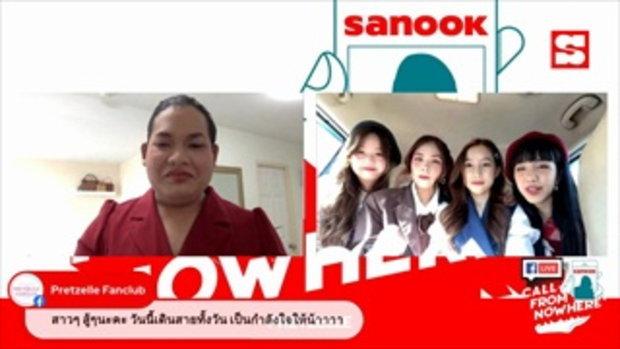 Sanook Call From Nowhere 11 มี.ค. 64  พบกับ PRETZELLE