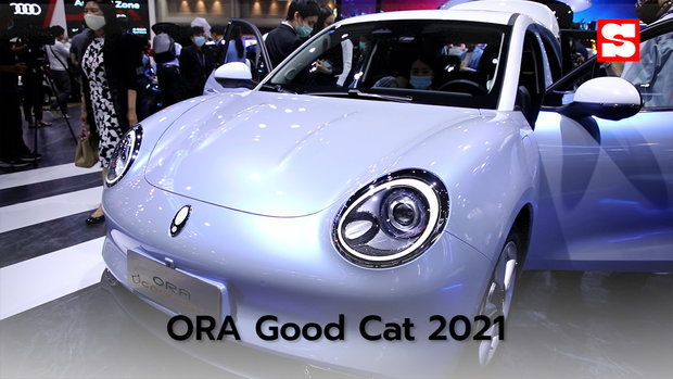ORA Good Cat 2021 ใหม่ เผยโฉมคันจริงทั้งภายนอก-ภายในที่งานมอเตอร์โชว์