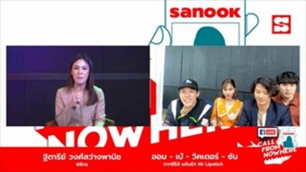 Sanook Call From Nowhere 24 มี.ค. 64 พบกับนักแสดงจากซีรีส์ _แต้มรัก_