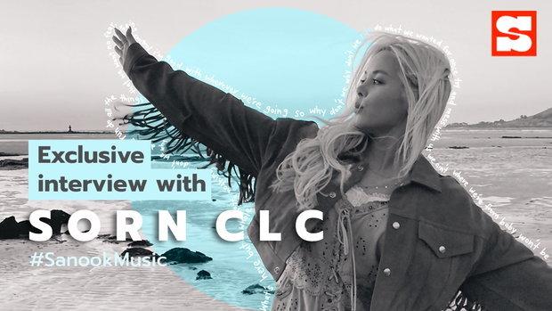 SORN (สร) CLC กับความฝันที่อยากจะ