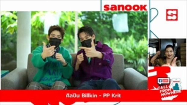 Sanook Call From Nowhere 7 พ.ค. 64 พบกับ บิวกิ้น-พีพี