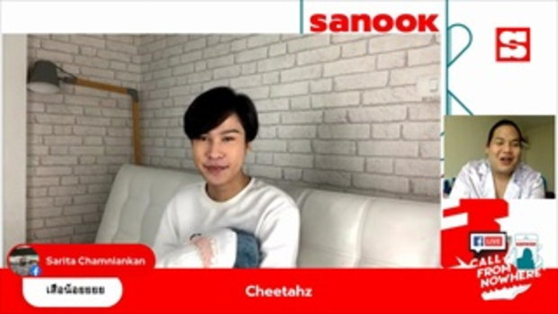 Sanook Call From Nowhere 28 เม.ย. 64 พบกับ Cheetahz
