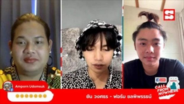 Sanook Call From Nowhere 29 เม.ย. 64 พบกับ ซัน วงศธร และ ฟอร์ม ชลพิพรรธน์