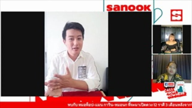 Sanook Call From Nowhere 10 พ.ค. 64 พบกับ หมอท็อป-แมน การิน-หมอนก