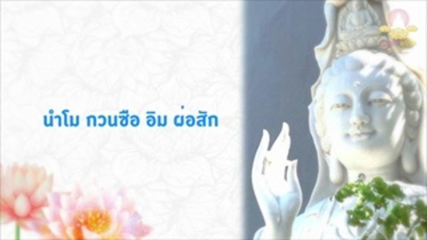 เพลง น้อมสรรเสริญพระแม่กวนอิม