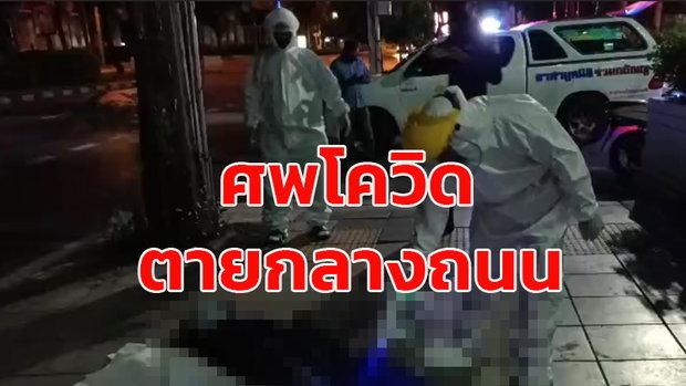 สุดหดหู่!! ติดโควิดนอนตายกลางถนน กรุงเทพฯ 3 ศพ