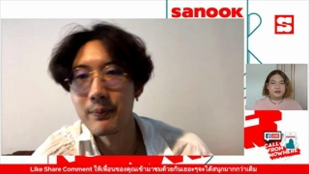 Sanook Call From Nowhere 2 ส.ค. 64 พบกับ ALYN WEE