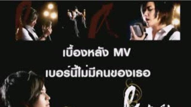 เบื้องหลัง MV เพลง เบอร์นี้ไม่มีคนของเธอ