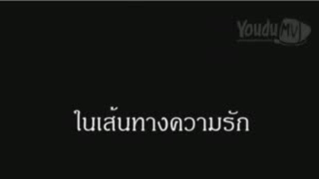 MV เพลง ต้นรัก : Vivace