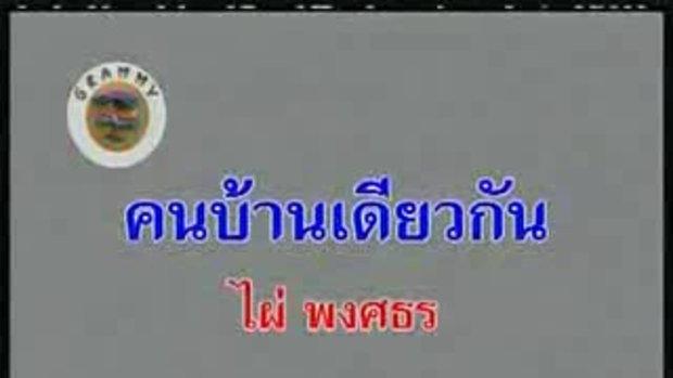 MV เพลง คนบ้านเดียวกัน : ไผ่ พงษธร