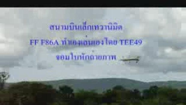 ตัวอย่างบางตอนF86A FF