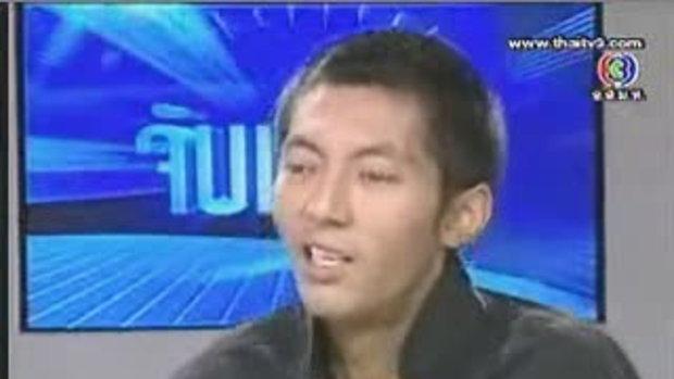 จับเข่าคุย ตอน นักฟันดาบทีมชาติไทย2