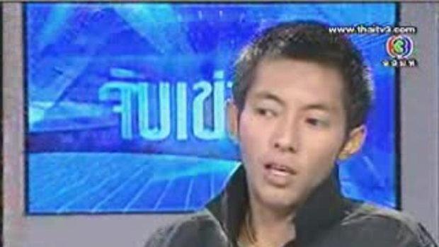 จับเข่าคุย ตอน นักฟันดาบทีมชาติไทย4