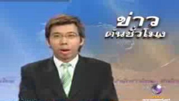 นักท่องเที่ยวหนีความวุ่นวายในไทยไปเที่ยวประเทศเพื่
