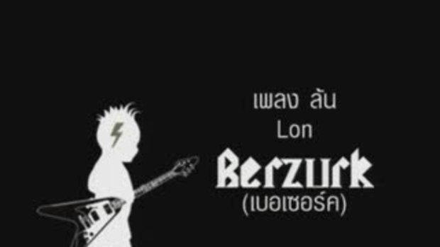 MV Berzurk - ล้น