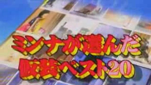 เกมส์ซ่าท้ากึ๋น(Kasou Taisho) รวมฮิตชุดที่ 2