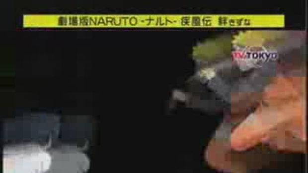 ตัวอย่าง naruto the movie 5