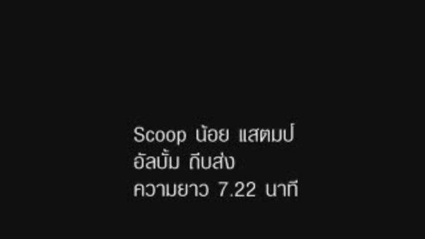 scoop&mv น้อย-แสตมป์