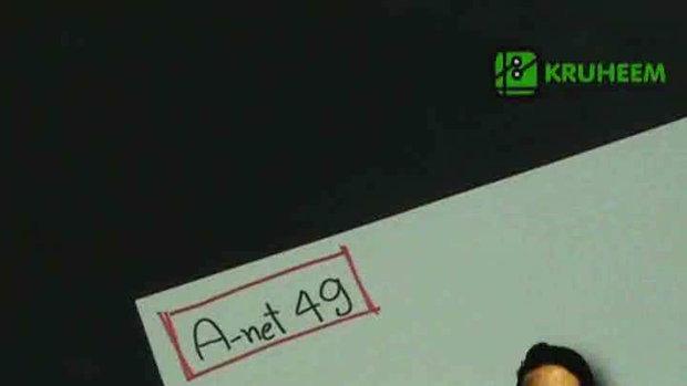 a-net49 การหาค่าความจริงของประพจน์